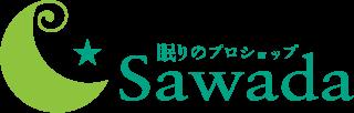 極上の快眠寝具by眠りのプロショップSawada
